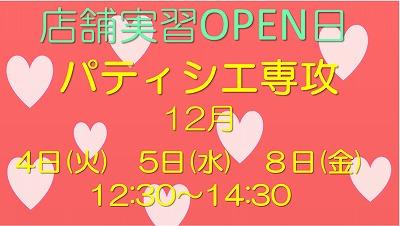 OPEN日.jpg