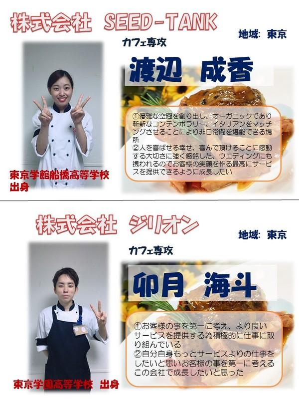 12月内定者③.JPG