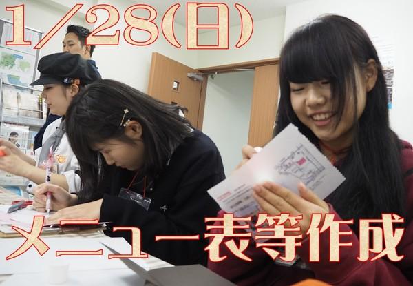 20180110SCLABOハイスクール2.JPG
