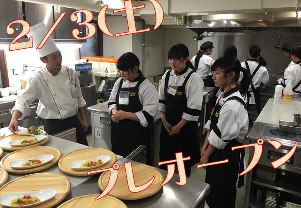 20180110SCLABOハイスクール3.JPG