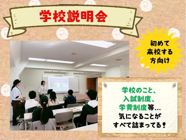 学校説明会.JPGのサムネイル画像
