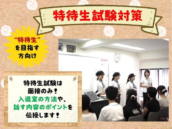 特待生試験対策.JPG