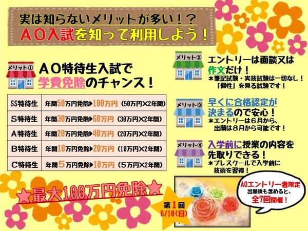 AO入試メリット.JPG