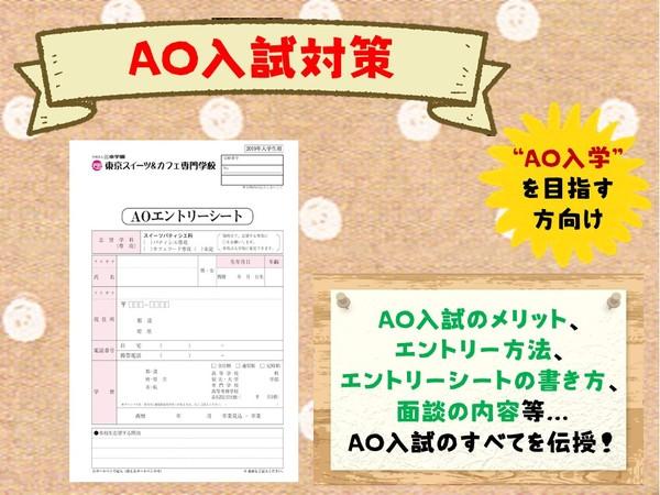 AO入試対策.JPG