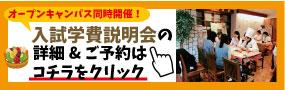入試学費説明会の詳細&ご予約.jpg