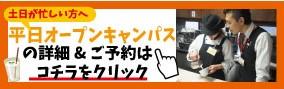 平日オープンキャンパスの詳.jpg