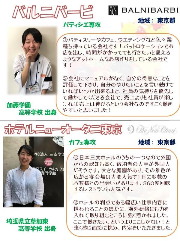 5月16日内定者.JPGのサムネイル画像