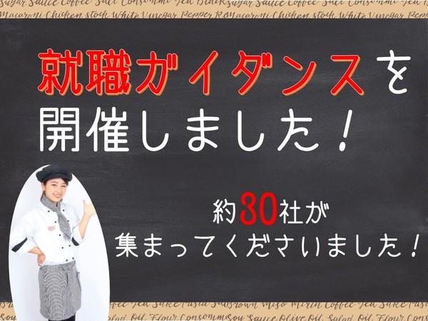 H30就職フェア①.JPG
