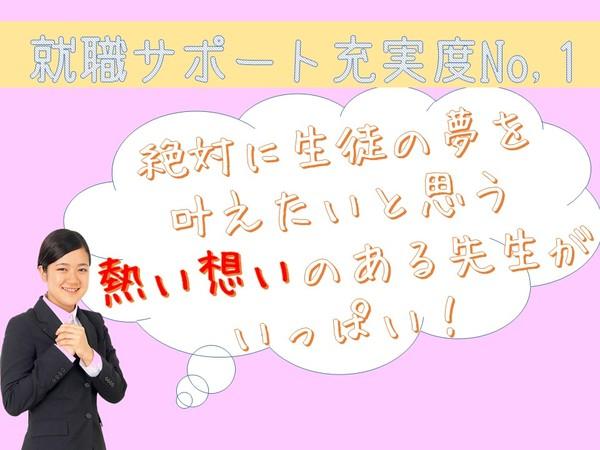 6月13日就職サムネイル.JPG