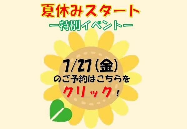 夏休みoc2.JPG