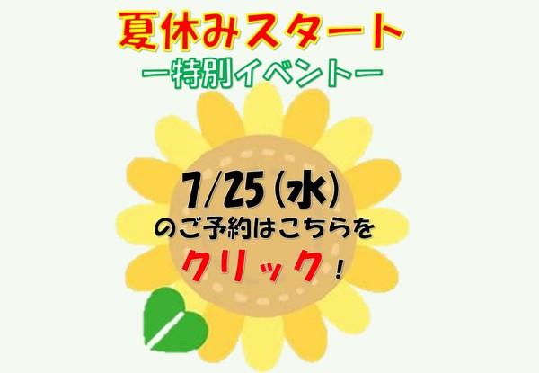夏休みoc1.JPG