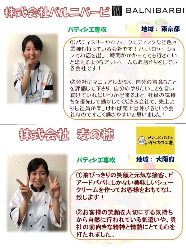 7月11日内定者①.JPG