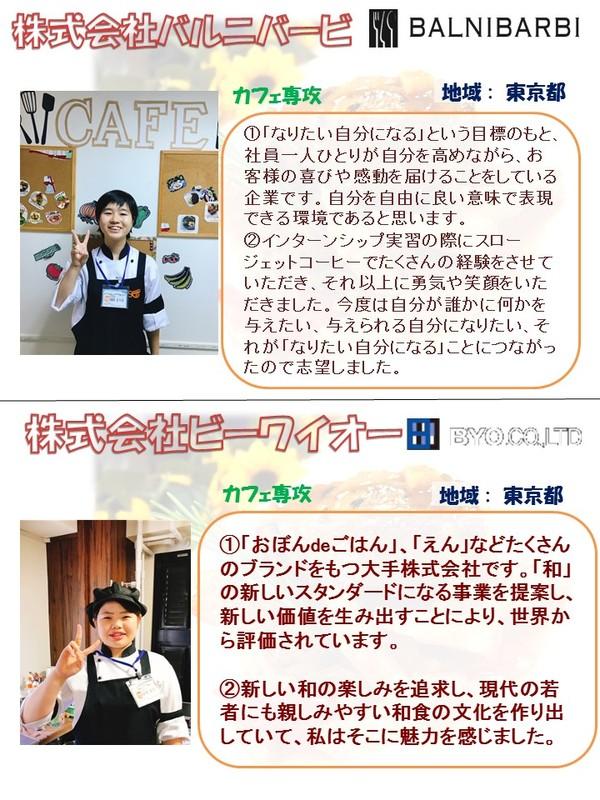 7月11日内定者②.JPG