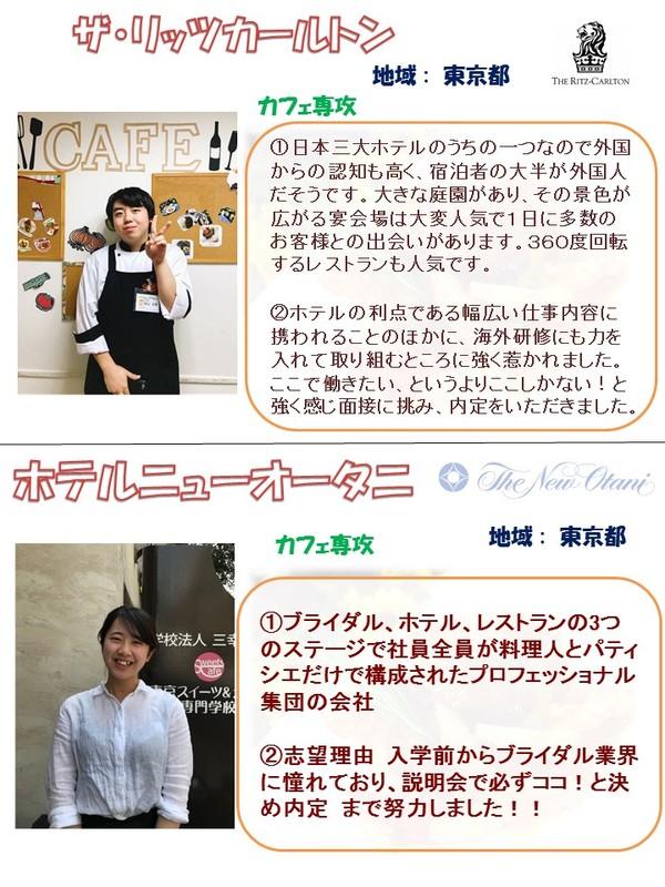 7月11日内定者③.JPG
