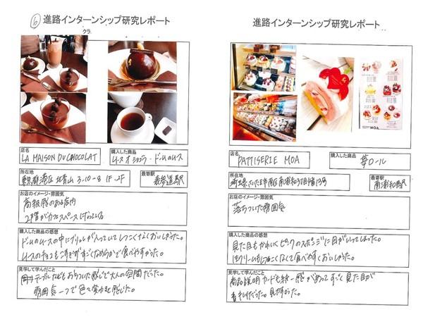 食べ歩き③.JPG