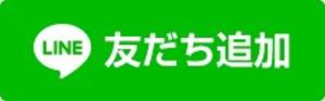 LINE友達追加アイコン.pngのサムネイル画像