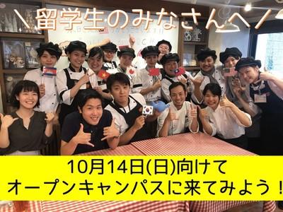 9月30日留学生④.JPGのサムネイル画像