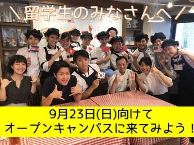 9月8日留学生④.JPG