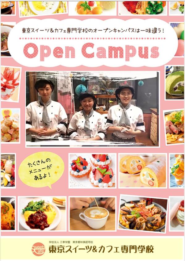 オープンキャンパス.png