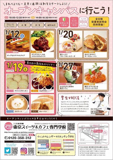 20181221【責了】東京S&C様_1月DM_A4×2P 裏.jpg