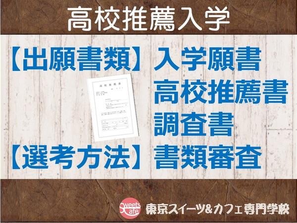 願書3.JPG