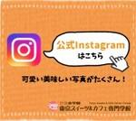 Instagram③.JPG
