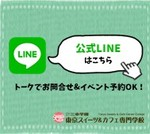 LINE③.JPG