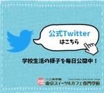 Twitter③.JPGのサムネイル画像