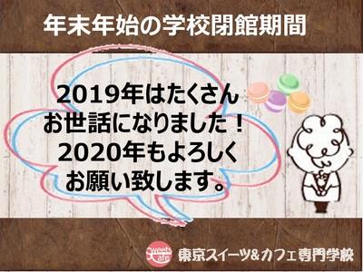 2019年冬休み④.JPG