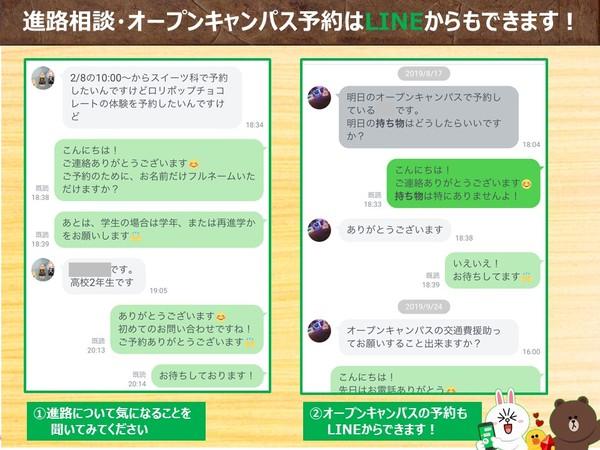 【2年生プロジェクト】TKSC LINE.jpg