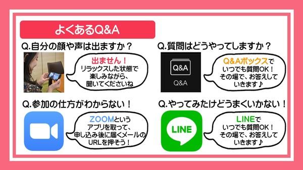 よくある質問②.JPG