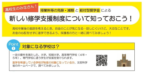 就学支援 (5).JPG