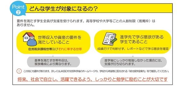 就学支援 (6).JPG