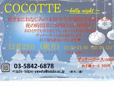 クリスマスチラシ②.jpg