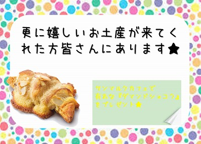 サンマルクカフェ5.jpg