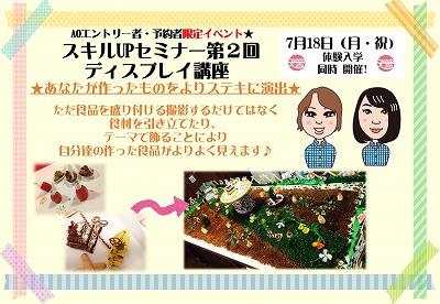 スキルUPディスプレイ1.jpg