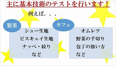 スターライセンス3.jpg