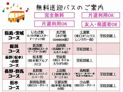 バスツアー1.jpg