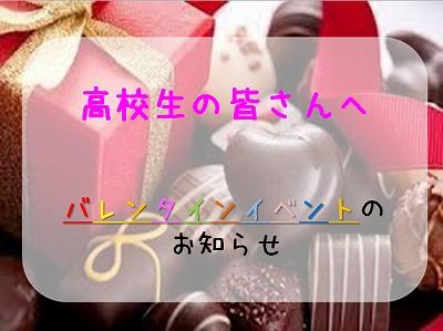 バレンタインイベント1.jpg