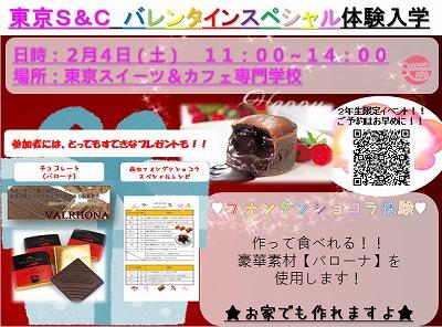 バレンタインイベント3.jpg