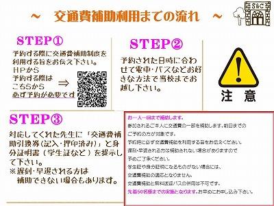 交通費バス4.jpg