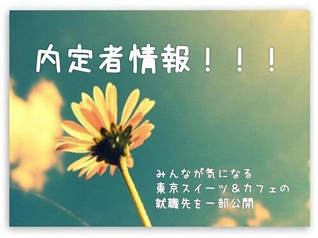 内定者情報.jpg