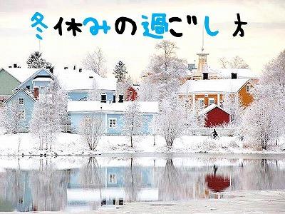 冬休み1.jpg