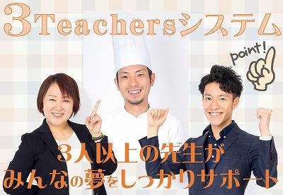 多くの先生があなたをサポート!就職システムをご紹介!7.jpg