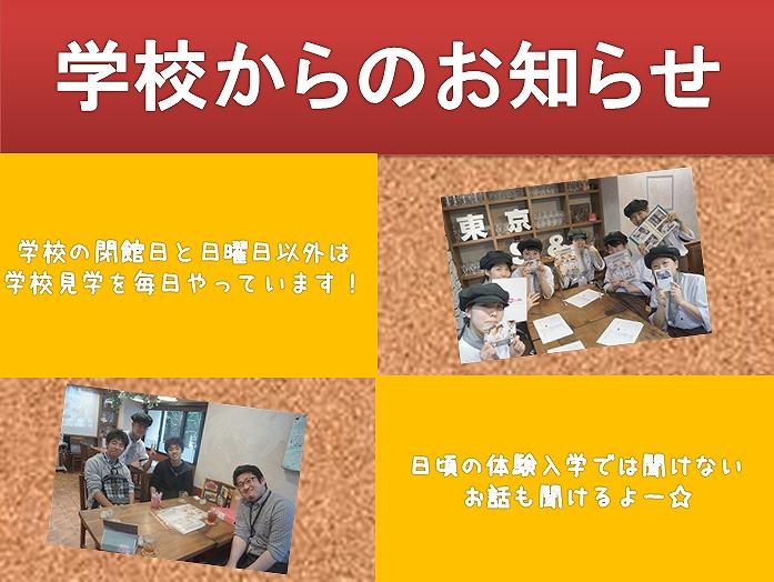 学校閉館日3.jpg