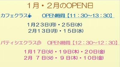 店舗OPEN.jpg
