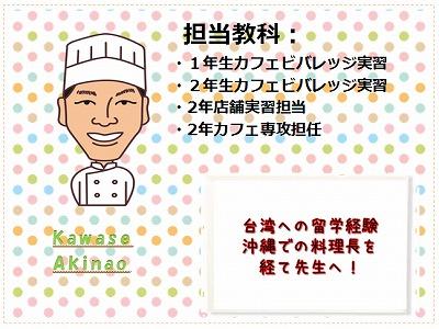 教員紹介4.jpg