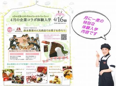 森永製菓2.jpg