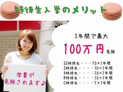 特待②~1.JPG