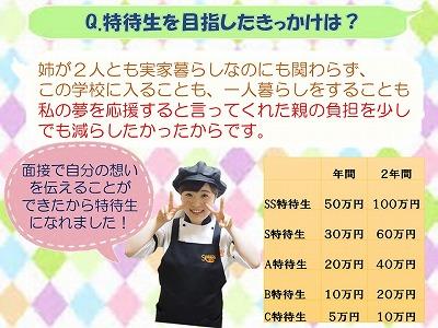 特待 大内6.jpg